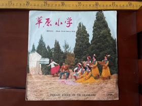 黑胶唱片,舞蹈音乐《草原小学》