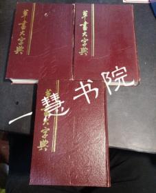 草书大字典 (上中下三册全)(精装)