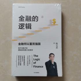 金融的逻辑(套装2册)金融何以富民强国+通往自由之路陈志武新书