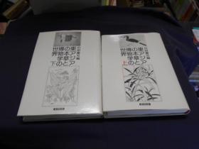 日文《东亚的本草和博物学的世界》上·下·2册全