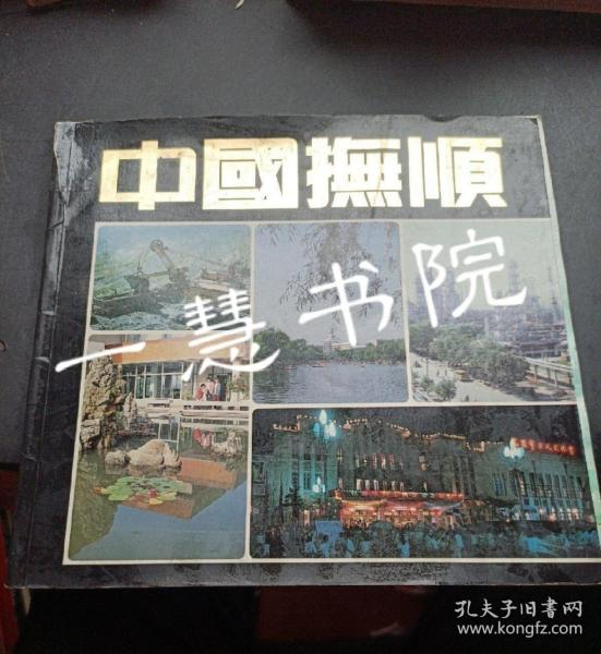 中国抚顺(画册)