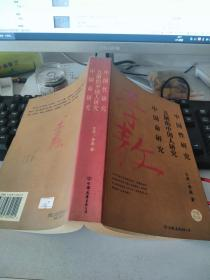 中国性研究 丑陋的中国人研究 中国命研究 008