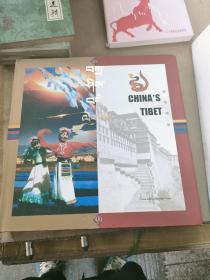 Chinas Tibet中国西藏