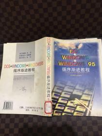 Dos→Windows→Windows 95循序渐进教程