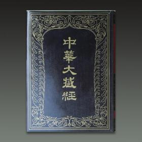 中华大藏经(汉文部分 16开精装 全106册 原箱装)