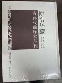 傅惜华藏古典戏曲珍本丛刊 130