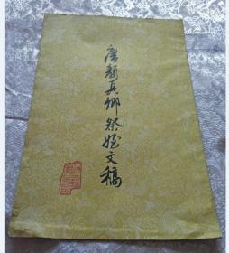 唐颜真卿祭侄文稿墨迹(行书)
