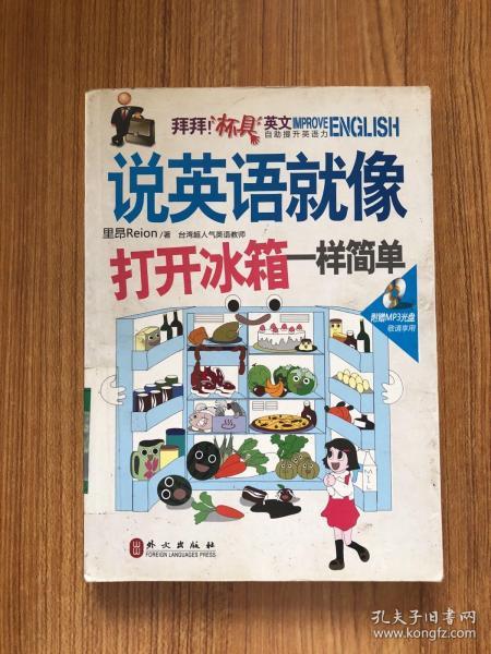 """拜拜!""""杯具""""英文:说英语就像打开冰箱一样简单"""