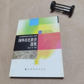 国外历史教育透视