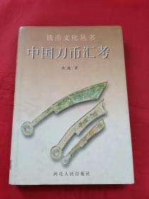 中国刀币汇考(硬精装,仅发行2000册)
