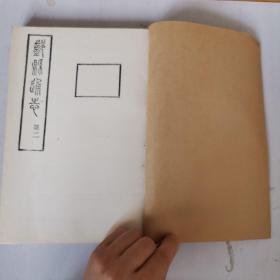 鄞县通志(二) 政治志第二册 【丙编:财政上下】【民国版后期影印本】