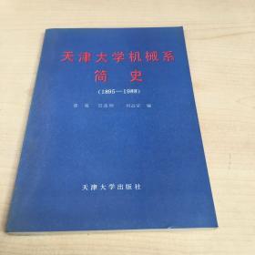 天津大学机械系简史1895-1988