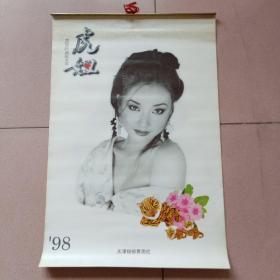 1998年挂历——虎妞   天津杨柳青画社
