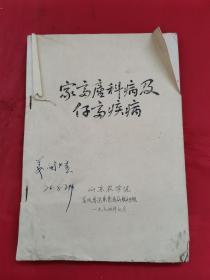 家畜产科病(1974年山东农学院畜牧兽医系)