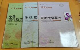 普通高中课程标准实验教科书:语文(选修4、9、12) 3本出售