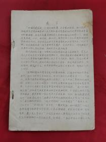 1972年山东农学院畜牧兽医系编的一本中医兽医书