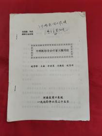 中西医结合治疗家犬腹泻症(河南省周口农校)