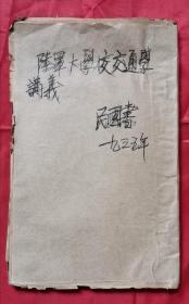 陆军大学校交通学讲义卷一 残本 包邮挂刷