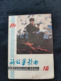 解放军歌曲1980年第10期