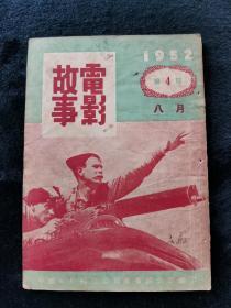 电影故事1952年第4期