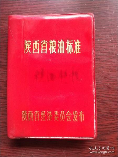 陕西省粮油标准