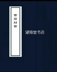 【复印件】巢氏诸病源候总论卷一~卷四作者:(隋)巢元方