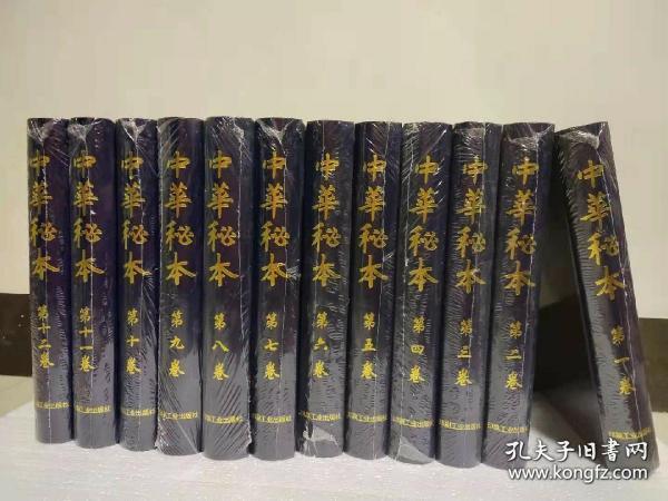 中华秘本 全册1-12卷豪华精装 全套12册 包邮