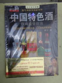 中国特色酒收藏投资指南【未开封】