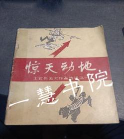 惊天动地(工农兵美术作品选辑之一)