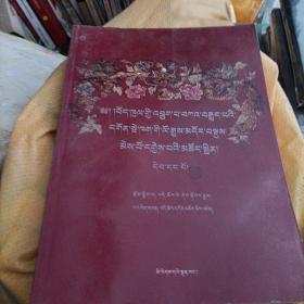 藏区竹巴噶举派寺院大全藏文1