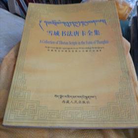 雪域书法唐卡全集藏文