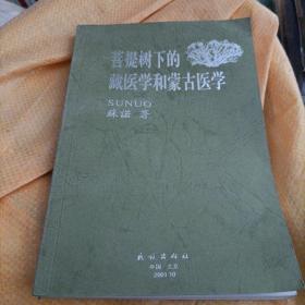 菩提下树下的藏医学和蒙古医学
