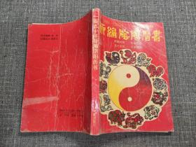 新编阴阳历书 1901-2050