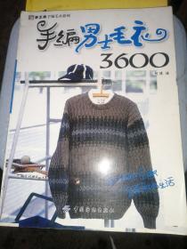手编男士毛衣3600