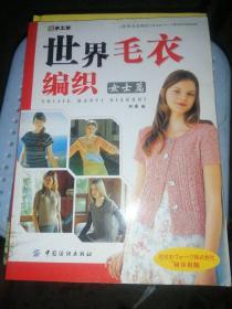 世界毛衣编织:女士篇
