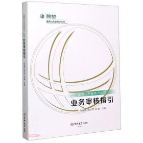 国网山东省电力公司业务审核指引