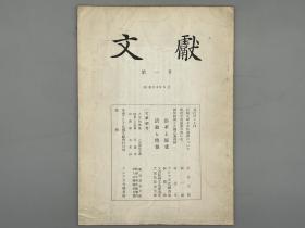 1959年5月创刊号《文献 第一号》 特殊文库连合协议会出版 内含《岩崎文库本宋板仪礼》《敦煌文书摄影之回忆》等内容
