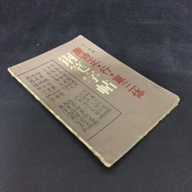 唐诗正·行·草三体钢笔字帖,与《行书名人名言录》合订在一起了