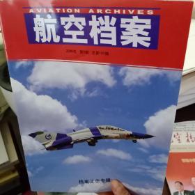 航空档案 2006年  第6期