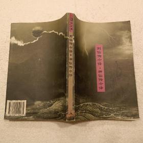 列仙传注译・神仙传注译(32开)1996年一版一印