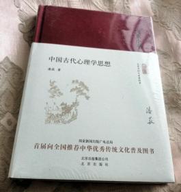 中国古代心理学思想(精装本)大家小书