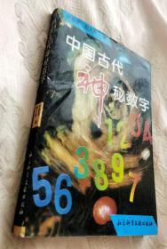 中国古代神秘数字(1996一版一印5000册)