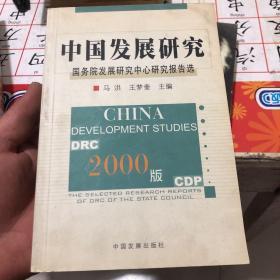 中国发展研究:国务院发展研究中心研究报告选