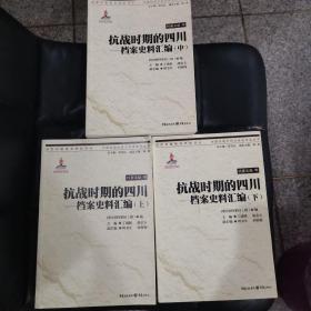抗战时期的四川——档案史料汇编(上中下)