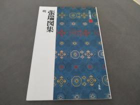 中国法书选52 张瑞图集  二玄社