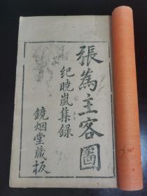 (木刻本)(存世罕见)清朝名臣纪晓岚家刻本,乾隆29年(1764)纪晓岚在福建学政任上编撰之书;镜烟堂家刻本之——《张为主客图、审定风雅遗音》两种合一册。福建刻本,原刻中后刷印本。