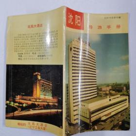 沈阳导游手册