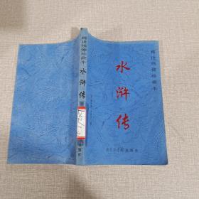 水浒传:稀世绣像珍藏本 二