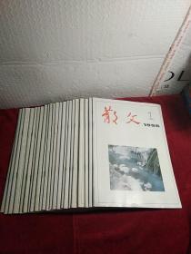 散文1995年1一12期全,1996年1一12期,少第1期,存11本,2套,23本,实物图