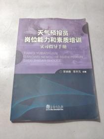 天气预报员岗位能力和素质培训实习指导手册